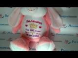 Сама нежность: розовый Зайка для нежной Лилианы