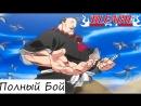 Урюу и Орихиме против Джиробо Полный Бой