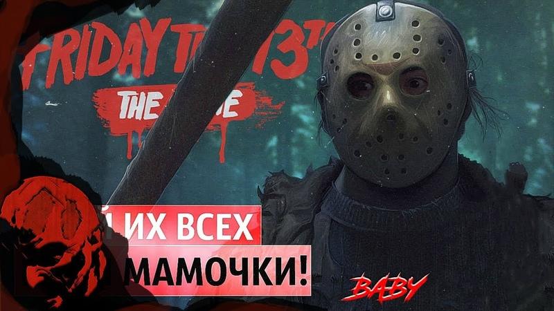 FRIDAY THE 13TH: THE GAME - Я НЕМНОЖКО ДЕВСТВЕННИК