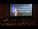 Вечер-посвящение народному артисту России Алексею Петренко в Доме Кино