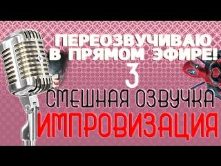 СМЕШНАЯ ОЗВУЧКА - ИМПРОВИЗАЦИЯ 3!