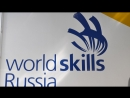 1 мин. Отборочные соревнования «Молодые профессионалы» (WorldSkills Russia) в Ульяновской области 2018