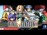 Final Fantasy IX #11 Первый эйдолон  (стрим без микрофона)