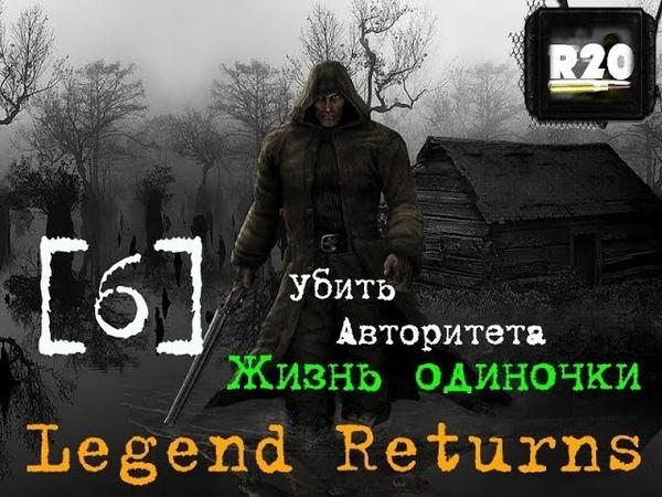 6. Legend Returns - Жизнь одиночки.Кордон, Темная Долина [Трабор]