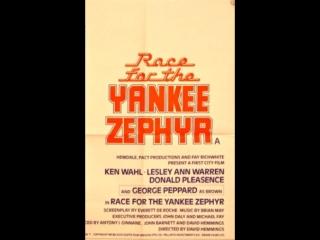 К сокровищам авиакатастрофы / race for the yankee zephyr, 1981 дубляж