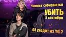 Чимина собираются убить, CL уходит из YG?