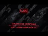Большая пресс-конференция: последняя неделя перед стартом форума Sport Leaders Global Forum 2017