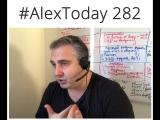 Либо учишься, либо умеешь, либо по*ер. Окружение. #AlexToday 282