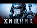 Хищник / The Predator (2018) Официальный русский дублированный трейлер.