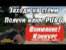Live: Pubg пабг Только у нас чоткие катки и розыгрыши !!!