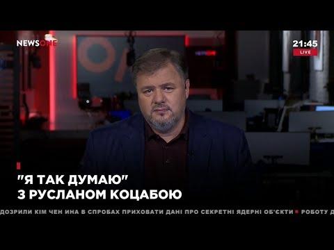 Коцаба: если Порошенко продавит норму о НАТО – это будет сигналом к очередному кровавому бунту 30.06