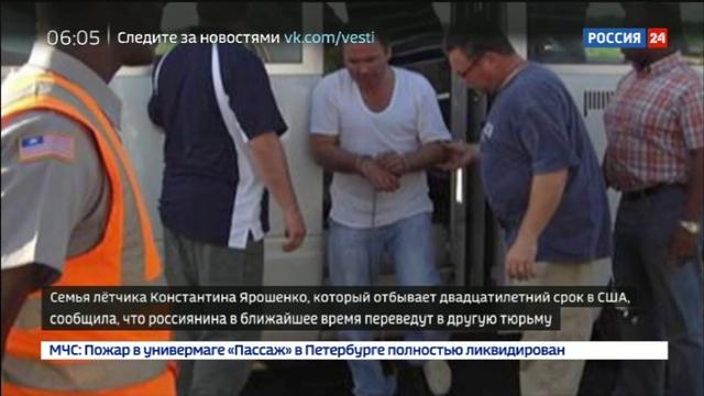 Новости на Россия 24 Константина Ярошенко могут перевести в другую тюрьму