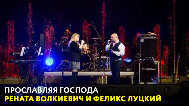 Рената Волкиевич и Феликс Луцкий. «Прославляя Господа»