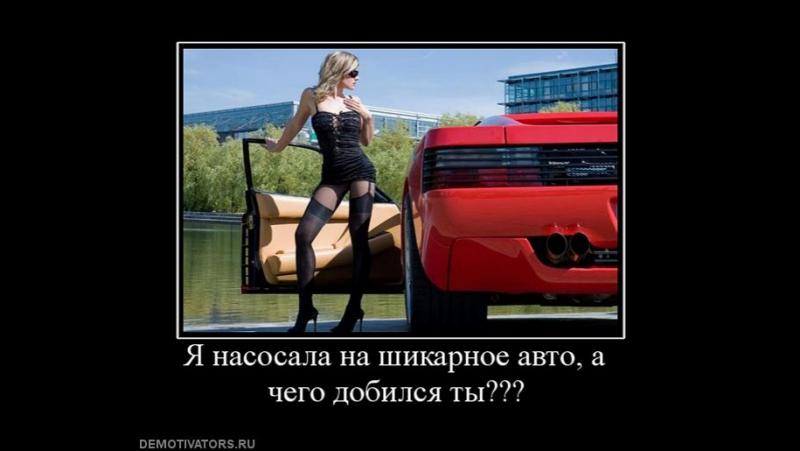 - А вы как заработали на эту машину?? – Насосала бл☆ть
