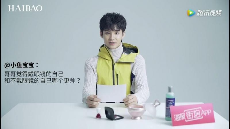 [Zhou Yanchen] интервью для HAIBAO 180614