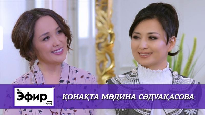 Мадина Садвакасова о свекрови и отношениях с мужем. The Эфир с Ляйлой Султанкызы