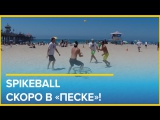 Spikeball - миниатюрный волейбол. Вот это да!!! Правила игры