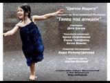 Инклюзивный мюзиклТанец под дождем