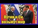 Путин едет в Китай чтобы захватить мир