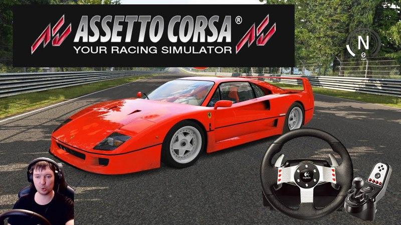 Страшный Автомобиль - Ferrari F40 Assetto Corsa на руле Logitech G27