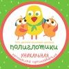 Английский для детей Полиглотики Ижевск