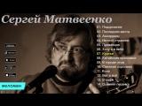 Сергей Матвеенко - Подорожник (Альбом 2016 г)