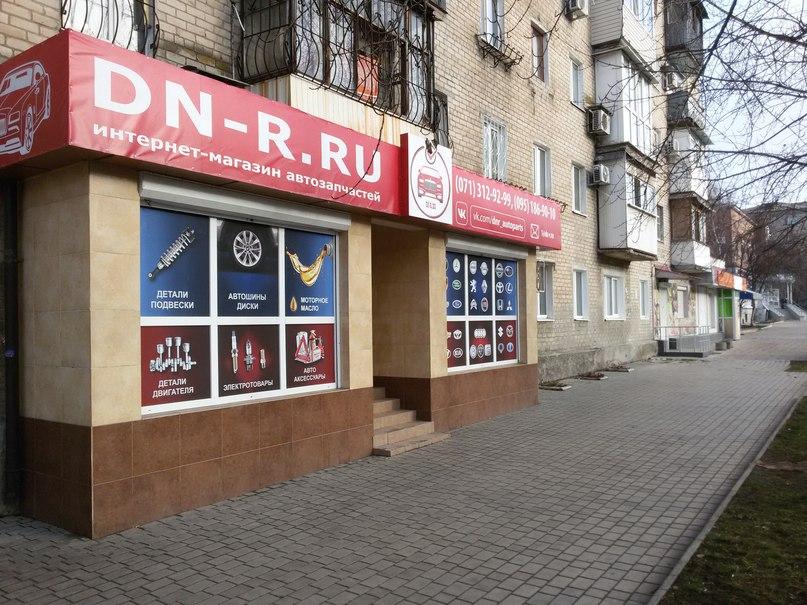 Офис автомагазина Dn-R на бульваре Шевченко 90
