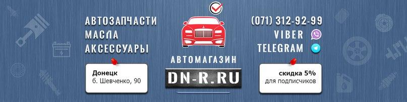 Сообщество клиентов автомагазина Dn-R в социальной сети VK