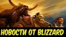 World of Warcraft classic Новости от разработчиков ванилы