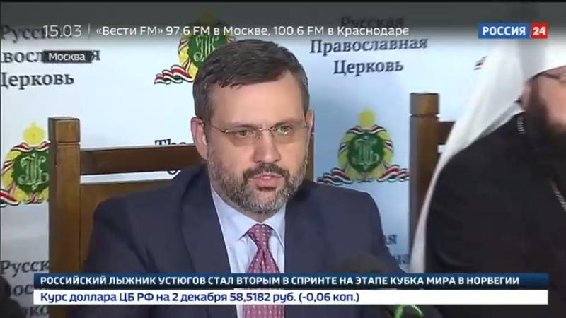 Новости на Россия 24 • Архиерейский собор отложил решение по останкам царской семьи