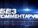 ГТРК ЛНР. Оперативная сводка МЧС ЛНР 22 июня 2018
