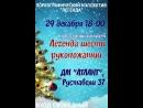 Новогодний концерт Легенда шести рукопожатий Часть 1
