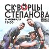 СКВОРЦЫ СТЕПАНОВА - 11 ФЕВРАЛЯ / МОСКВА