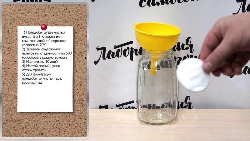 Настойка Джин из самогона. Технология приготовления. Рецепт. Лаборатория самогона » Freewka.com - Смотреть онлайн в хорощем качестве
