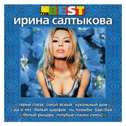 Ирина Салтыкова альбом The Best