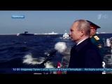 Поздравляю вас с Днем военно-морского флота Владимир Путин поздравил моряков с праздником
