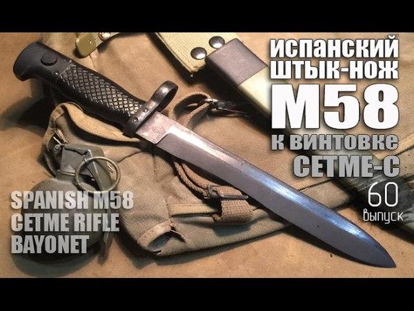 Штык нож М58 | SPANISH M58 CETME RIFLE BAYONET
