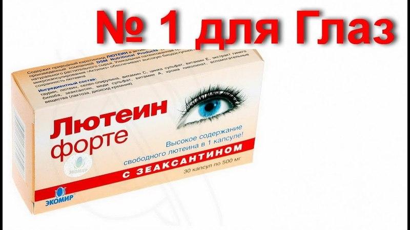Лютеин - незаменимые таблетки и витамины для глаз. Как улучшить и восстановить зрение за копейки