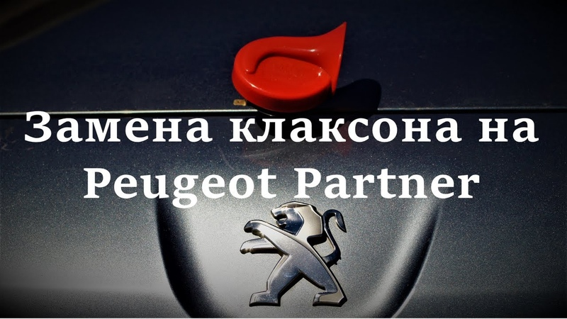 Замена клаксона на Peugeot Partner Tepee Replacement of a horn by Peugeot Partner Tepee