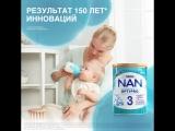 NAN® 3 OPTIPRO®. Забота, которой я доверяю