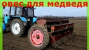 Посев полей в охотхозяйстве, биотехнические мероприятия