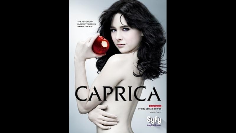 Каприка (сериал 2009 – 2010)