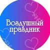 Академия Бизнеса МК Воздушные Шары