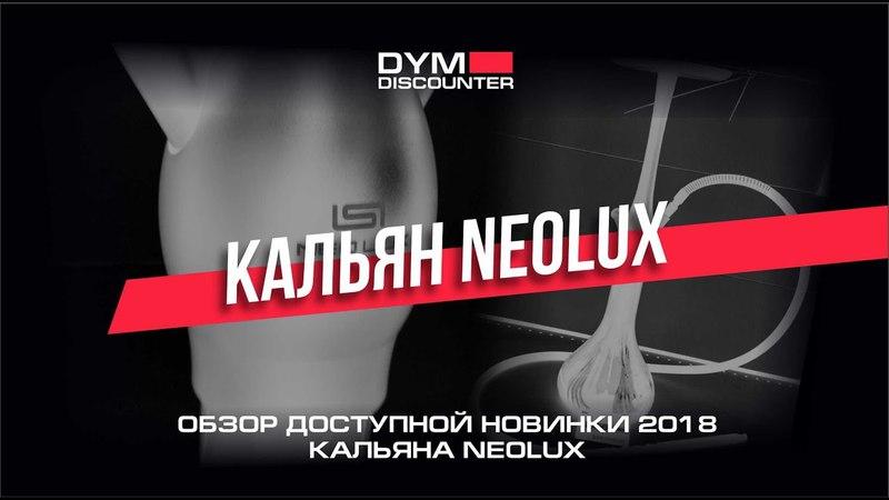 Обзор на доступный кальян Neolux - Новинка 2018!