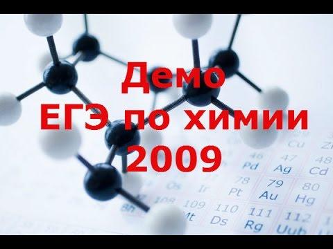 ЕГЭ 2009 по химии Демо А22 Сильные и слабые электролиты