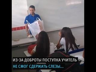 Учителю не выплачивали з/п и ему приходилось спать прямо в школе. Но на помощь подоспели ученики...
