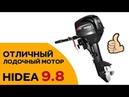 Лодочный мотор HIDEA 9.8 FHS - Отличный выбор - Советуем