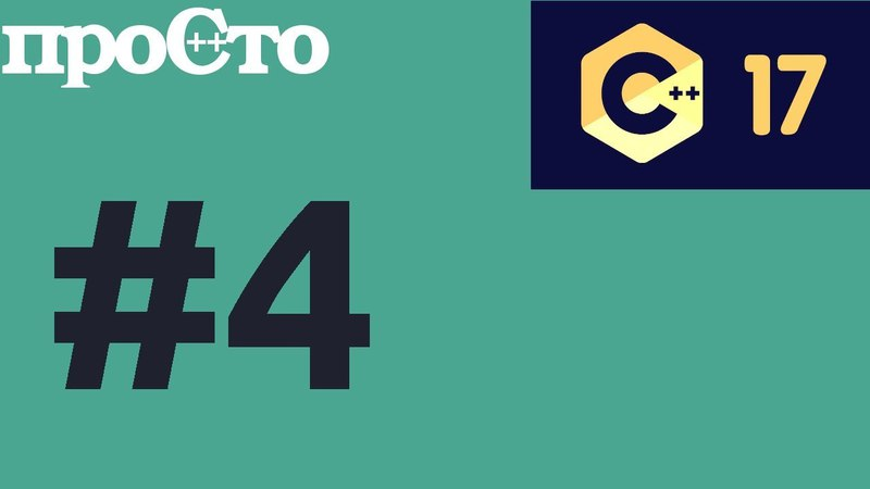 С17 4 - Классы any, optional, variant. Язык программирования C17(c 17)