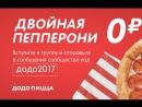Двойная Пепперони за 0 рублей!