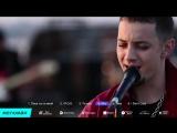 Стас Шуринс - Пока ты со мной (ВидеоАльбом 2015 г)